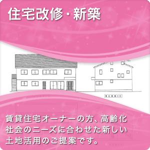 住宅改修・新築